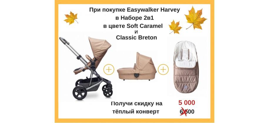 Easywalker Harvey classic Breton