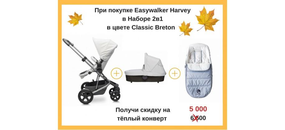 Easywalker Harvey caramel