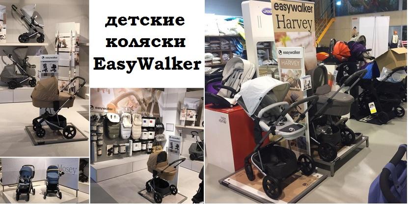 фото колясок easywalker